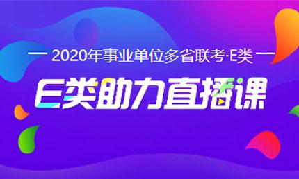 2020年事业单位多省联考·E类直播课