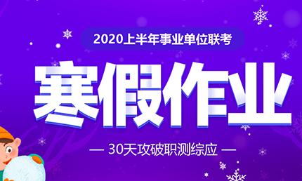 2020上半年事業單位聯考寒假作業