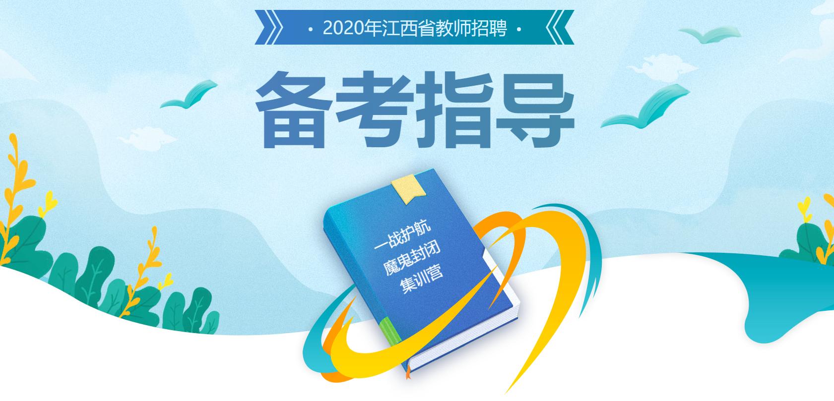 2020年江西省教师招聘备考指导专