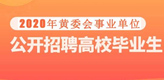 2020河南黄委会事业单位招考公告