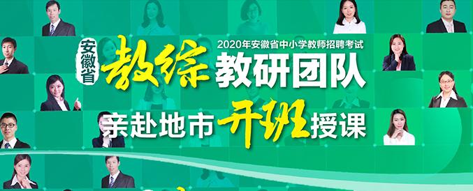 2020安徽教師招聘考試教綜教研團隊助力教師考編