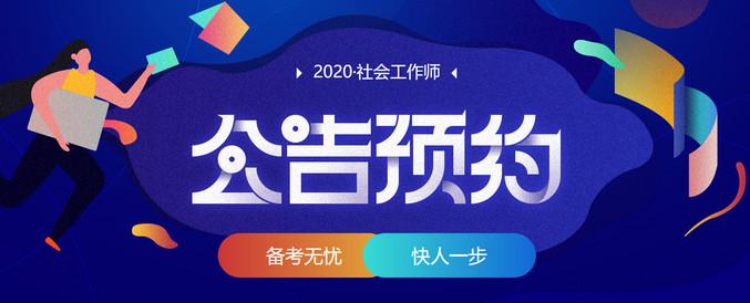 2020社會工作師公告(gao)預(yu)約