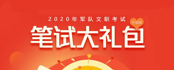 2020年安bu)站jun)隊(dui)文職筆試升級大(da)禮包(bao)