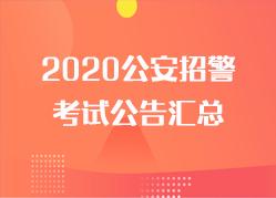 2020公安招警考试公告汇总