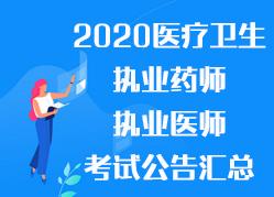2020医疗卫生事业单位公告汇总