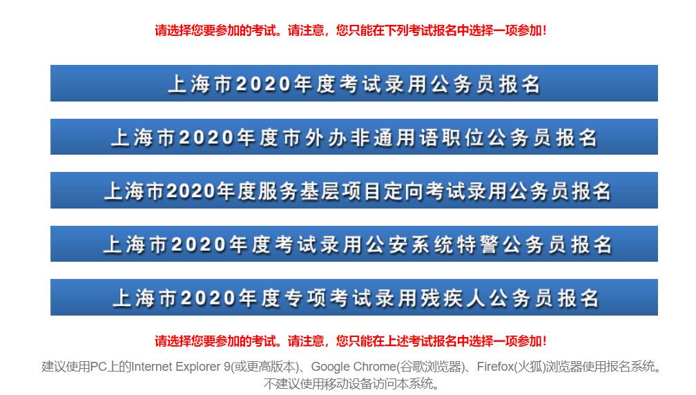 2020年上海市考成绩查询入口已开通