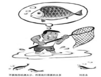 2020年國考面試稅務專項之漫畫變形記