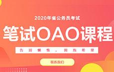2020省考面試OAO