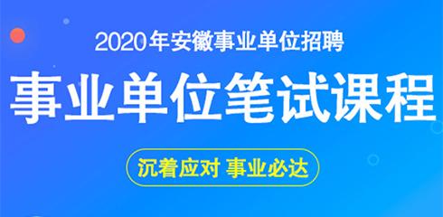 2020年安徽事业单位笔试课程