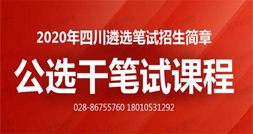 四川省公遴选考试备考课程