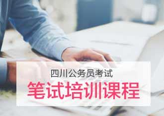 广安公务员考试