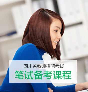 绵阳教师公招资格证考试课程