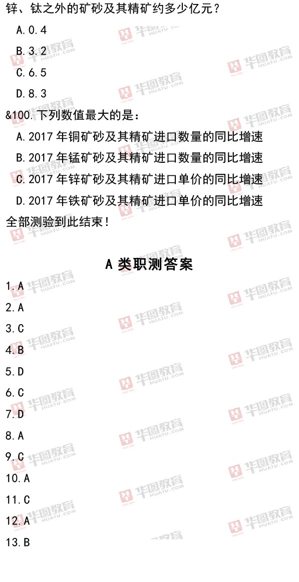 2019年青海事业单位上半年联考笔试试题_职测A(十一)1
