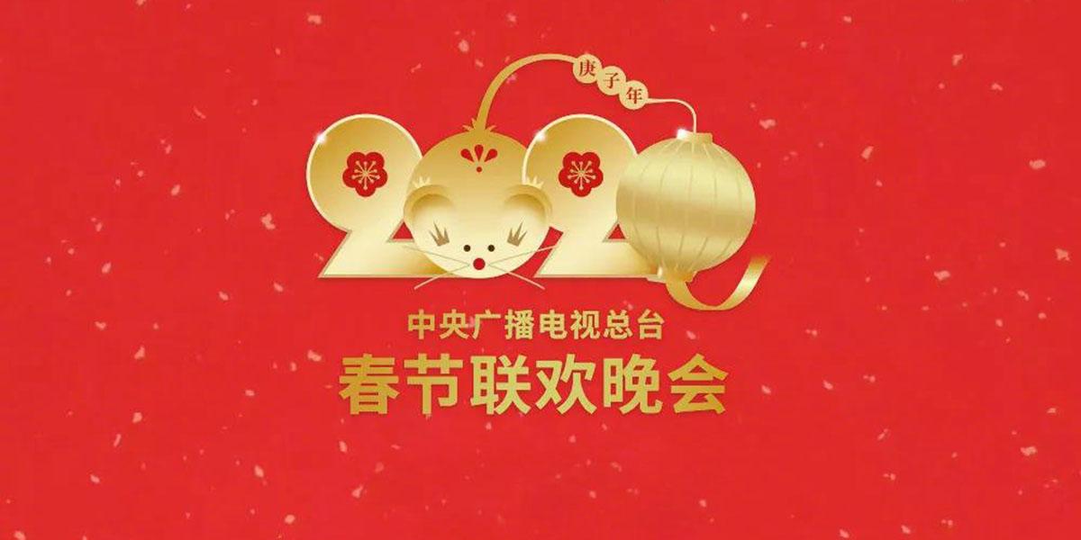 2020央视春节联欢晚会