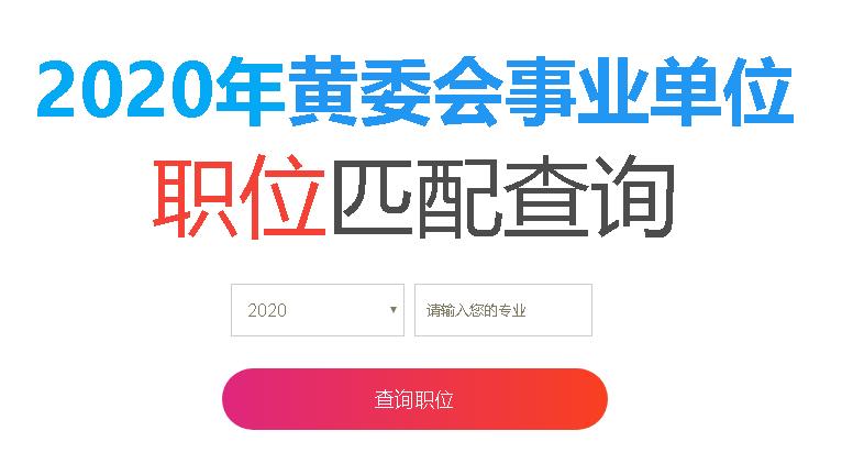 2020年黄委会事业单位招聘在线职位查询