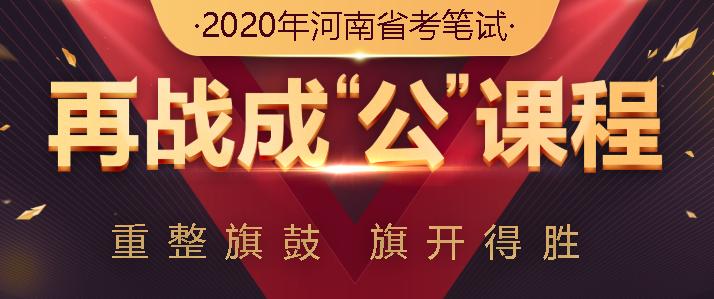 2020年河南省公务员再战成功课程