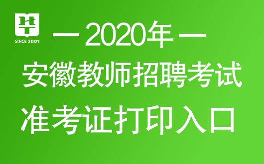 安徽教师招考网:2020安徽教师招聘考试准考证打印时间