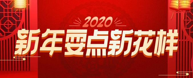 2020新年耍点新花样