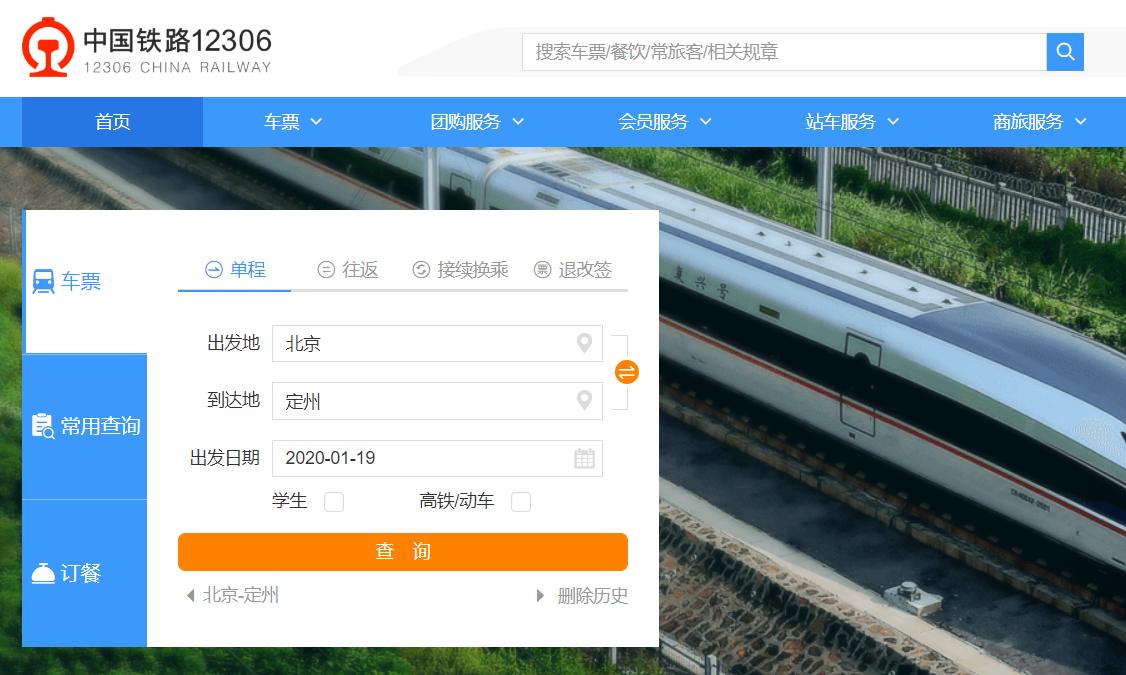 """2020年省考申论热点:12306狙击""""黄牛党"""""""