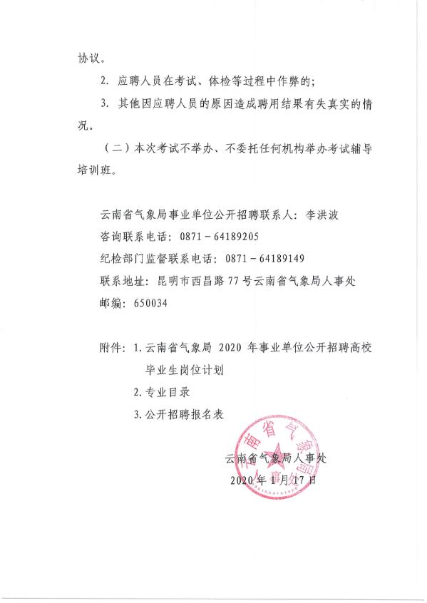 2020年云南省气象部门事业单位招聘高校毕业生41人公告5