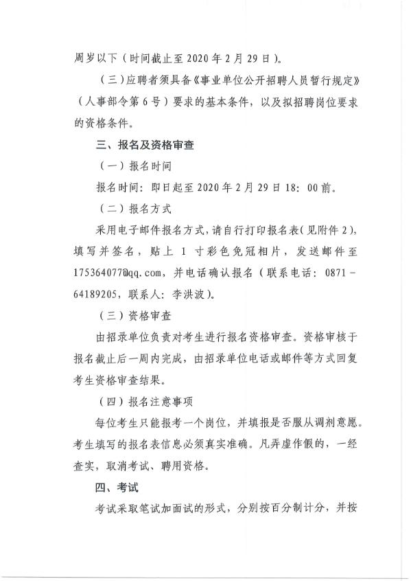 2020年云南省气象部门事业单位招聘高校毕业生41人公告2