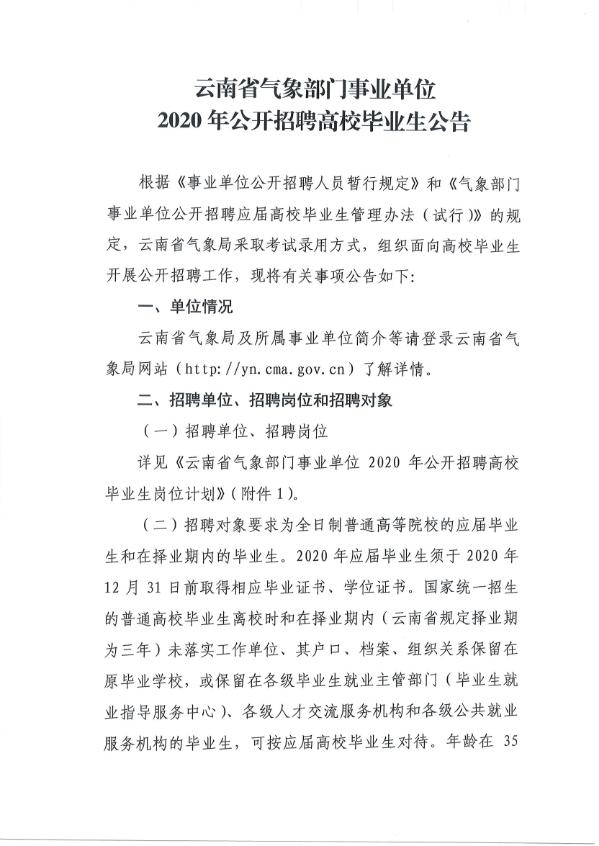2020年云南省气象部门事业单位招聘高校毕业生41人公告1