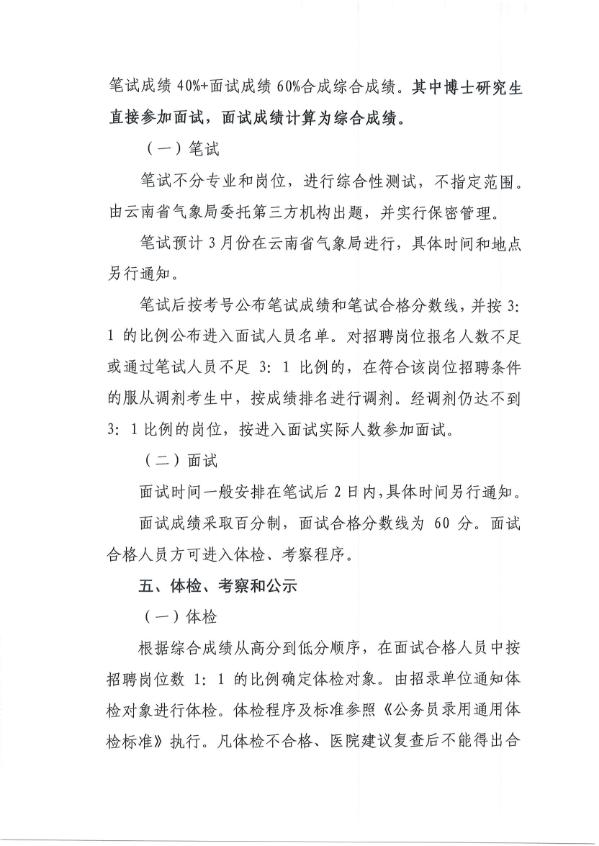 2020年云南省气象部门事业单位招聘高校毕业生41人公告3