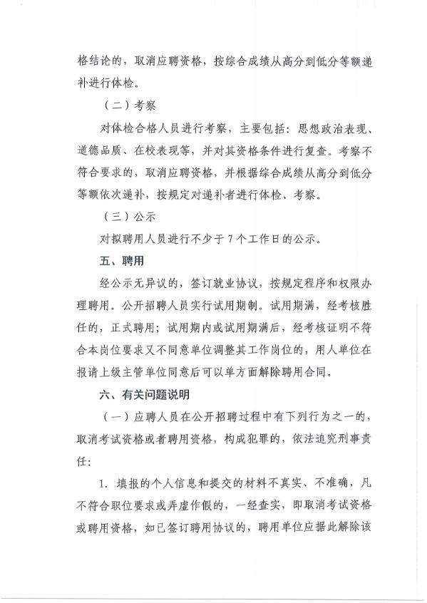 2020年云南省气象部门事业单位招聘高校毕业生41人公告4