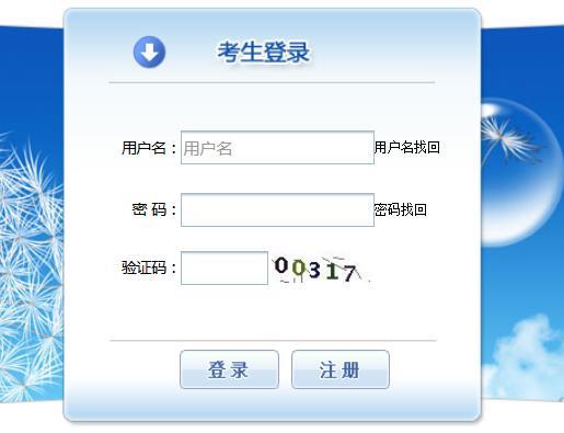 http://www.jiaokaotong.cn/kaoyangongbo/328288.html
