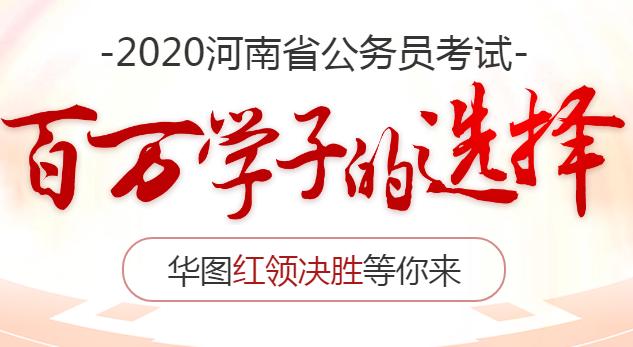 2020河南省公务员考试红领决胜笔试课程体系