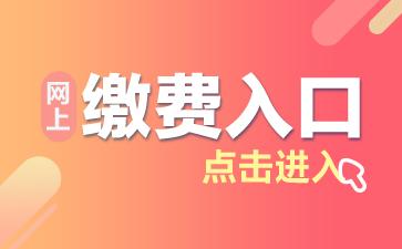 2020年内蒙古包头市护士资格考试缴费时间提醒