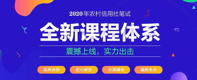 2020农商行课程体系