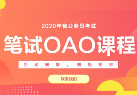 2020年省考笔试OAO课程体系