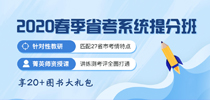 華圖網校課程直播課程