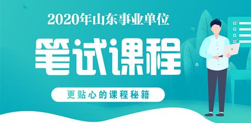 2020年山东省事业单位笔试培训辅导课程