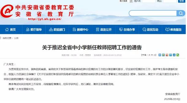 安徽教师招聘推迟公告
