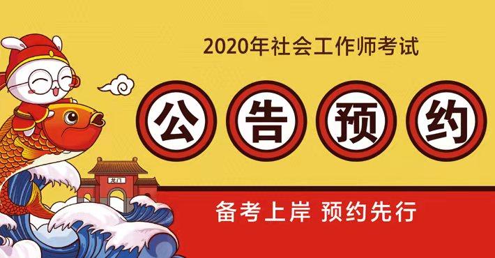 2020社工公告预约