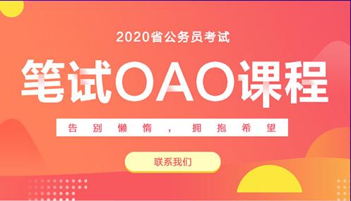 2020省考公务员考试笔试OAO课程