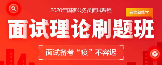 2020年国家公务员考试面试理论刷题班