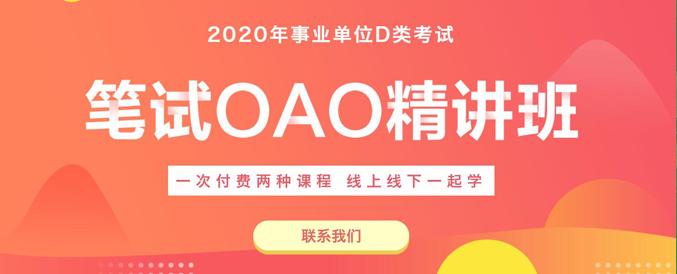 2020年事业单位D类笔试OAO精讲班