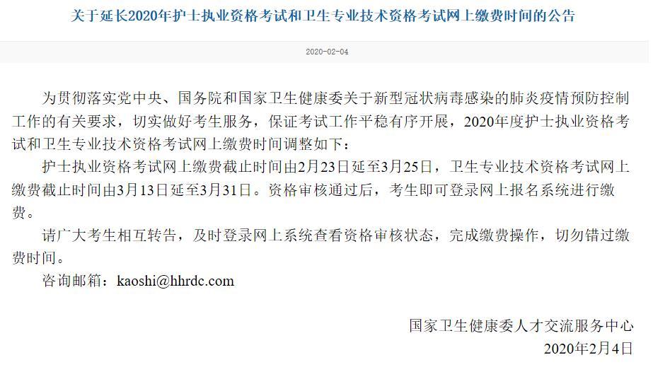 中国卫生人才网官网_2020年天津护士资格缴费时间延至3月25日