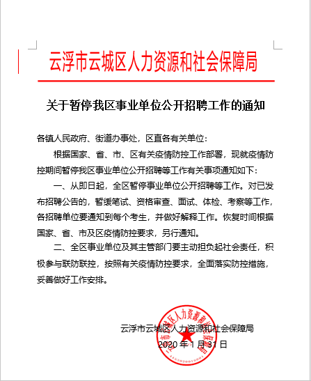 2020年广东省云浮市云城区事业单位招聘暂停公告