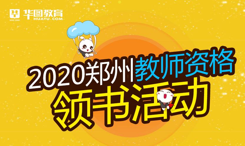 2020郑州教师资格送【book】活动预约进口