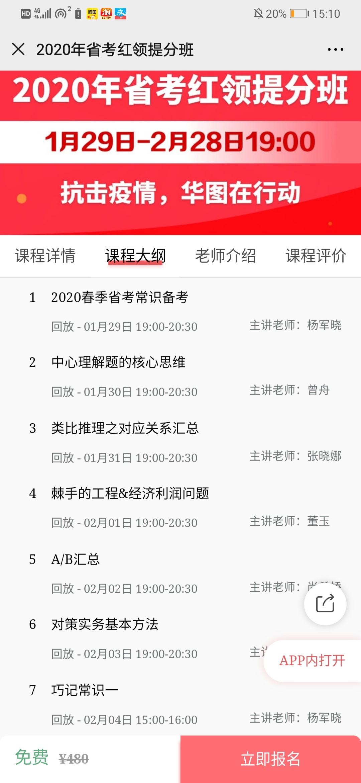 2020广西公务员申论热点关键词: