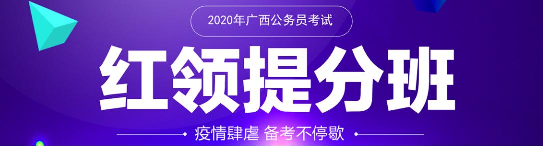 2020广西公务员申论积累:中央一