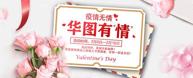 2020鼠年春节|情人节活动