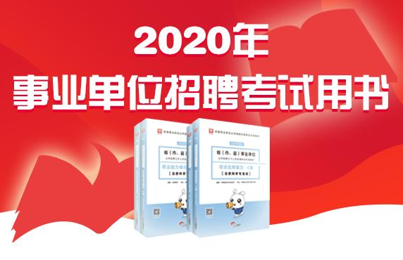 2020事业单位考试用书