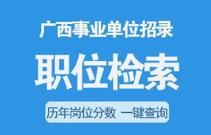广西事业单位职位检索