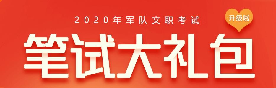 2020广西军队文职考试大礼包