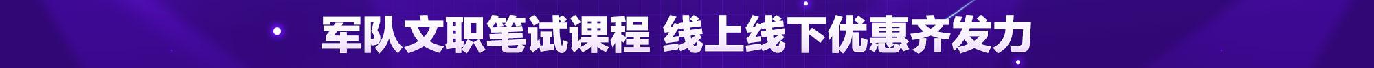 2020四川军队文职近期课程优惠及活动推荐
